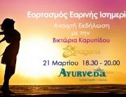 Eortasmos Earinis Isimerias