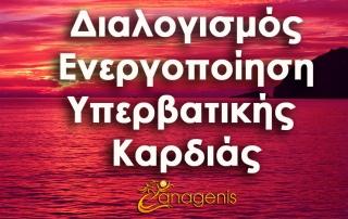 Dialogismos_Energopoihsi Ypervatikis Kardias