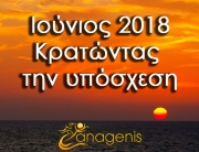 Iounio s 2018 Kratontas tin yposxesi