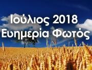 Ioulios 2018- Evimeria Fotos.