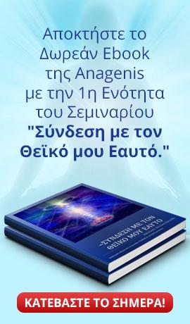 Σύνδεση με τον Θεϊκό μου Εαυτό: Δωρεάν Ebook από την Anagenis.