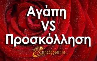 Agaph VS Proskollhsh c