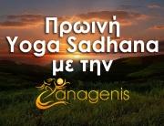 Proini_Yoga Sadhana me tin Anagenis