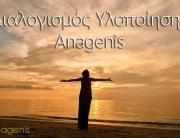 Dialogismos_Ylopoihshs_Anagenis