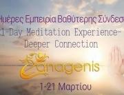 21 Ημέρες - 21 Ανάσες Μεταμόρφωσης με την Anagenis | 01 - 21 Μαρτίου